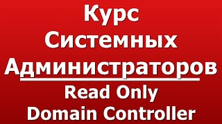 Read Only Domain Controller(, 2014-02-23T07:37:34.000Z)