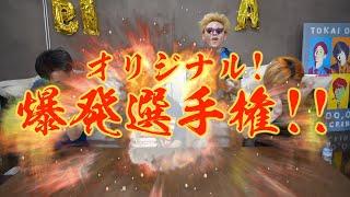 【炎上!?】第一回!オリジナル爆発選手権をやろうとしたら・・・