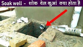 Soak well In Hindi -  शोक  वेल कुआं  क्या होता है