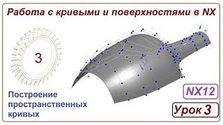 Работа с кривыми и поверхностями в NX. Урок 3. (Кривые)