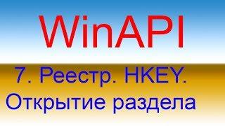 Разработка приложений с помощью WinAPI. Урок 7 Реестр. HKEY. Открытие раздела