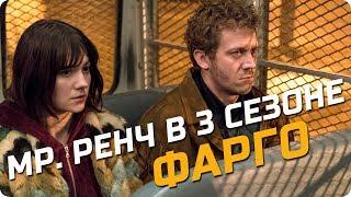 Фарго 3 сезон - Зачем Ренч помогает Никки Сванго? (Кто такой Мр. Ренч)