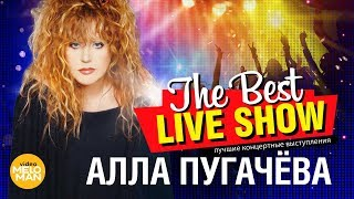 Алла Пугачёва  - The Best Live Show 2018