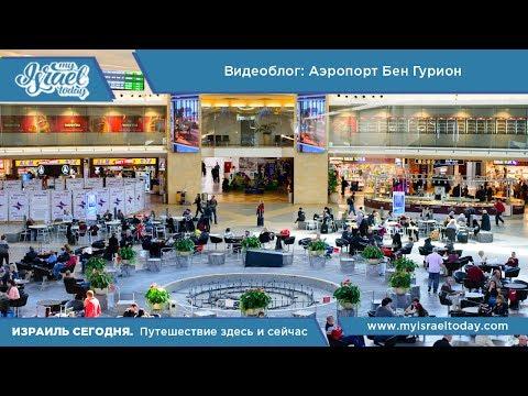 Видеоблог: Аэропорт Бен Гурион: экскурсия и факты