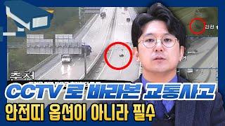 CCTV로 바라본 교통사고, 안전띠는 옵션이 아니라 필수입니다