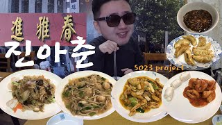 진아춘(1) - 점심특선 춘 (양장피/류산슬/라조기/칠…