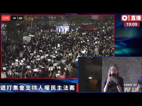 [10.14] HK Rally for Humans Right and Democracy Act (English) #hongkong #protests