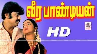 Gambar cover veera pandiyan Movie | வீர பாண்டியன் விஜயகாந்த் சிவாஜி ராதிகா நடித்த ஆக்சன் படம்