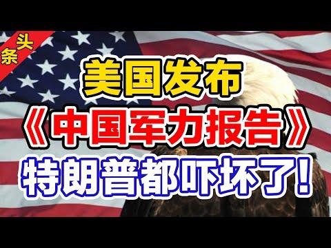 美国发布《中国军力报告》,特朗普都吓坏了!