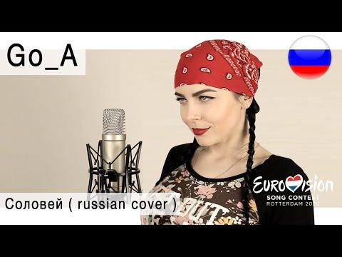 Go_A – Соловей на русском ( russian rock cover, Eurovision 2020 Ukraine )