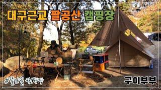 [구이부부캠핑] 대구근교캠핑   대구캠핑장   팔공산 …