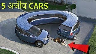 5 Strange Cars in the World / दुनिया की 5 सबसे अजीब कारें
