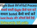 makemytrip flight booking | Hotel search | how to book a flight online 2018