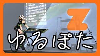 【🔴配信アーカイブ】休日の朝はロードバイク【Zwift】