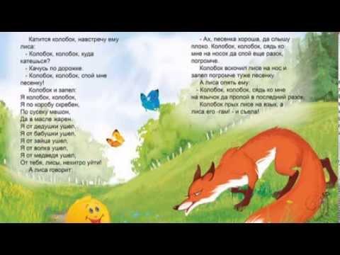 Колобок Kolobok Симбирская сказка для детей - веселые песенки - семья пальчиков - учим цвета