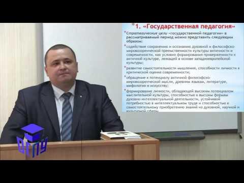 Лекция «Основные направления развития отечественной педагогической науки»