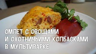 Омлет в мультиварке. Омлет с овощами и охотничьими колбасками в мультиварке.#РецептОмлетаНаМолоке