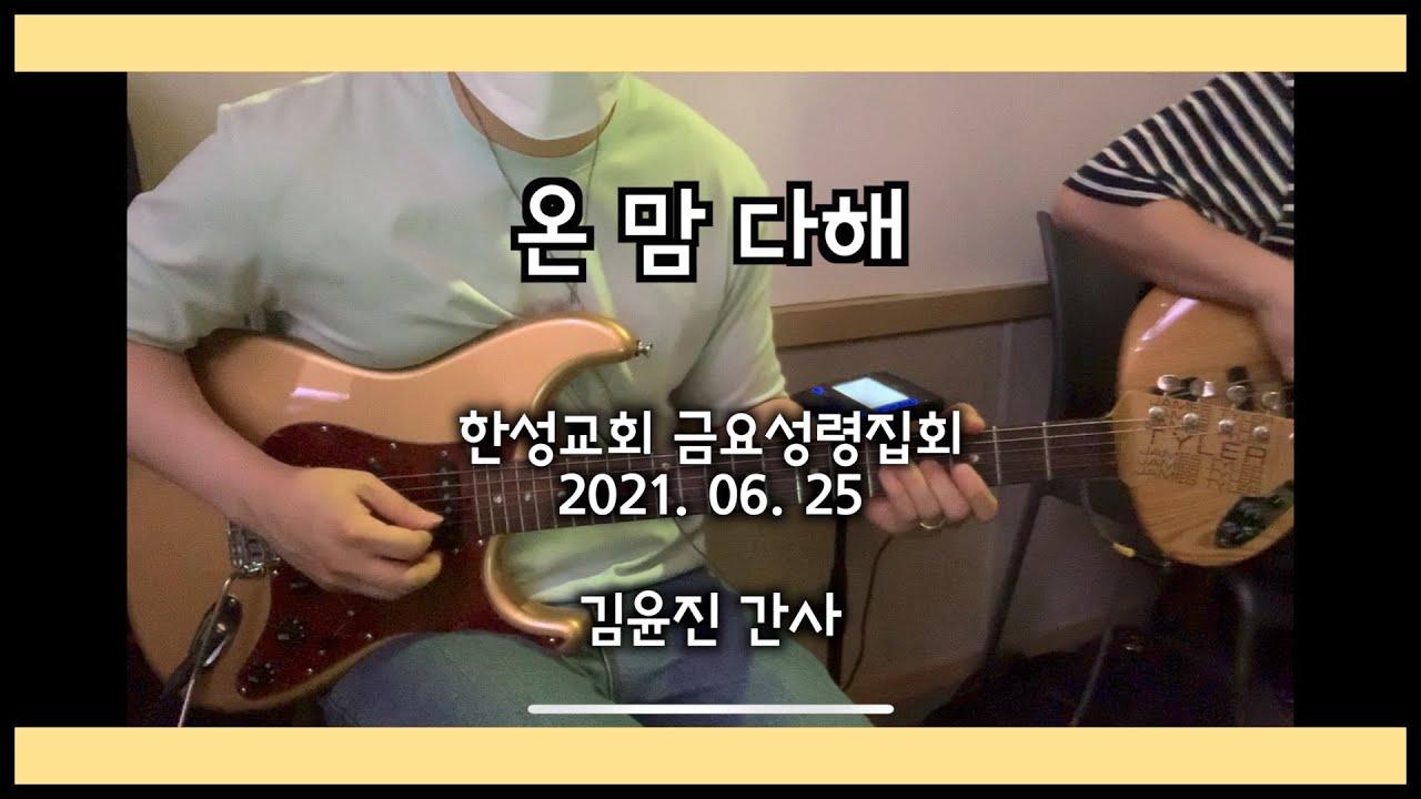 (Inst.) 온 맘 다해 / [2021.06.25] 한성금요성령집회_김윤진 간사