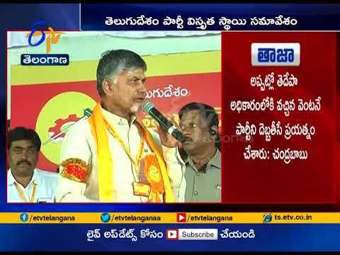 Chandrababu Naidu Attends For Telangana TDP Meeting In NTR Trust Bhavan; Hyderabad