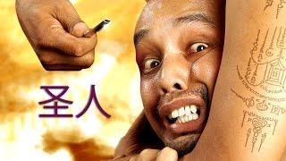 泰国喜剧电影 全部电影 圣人