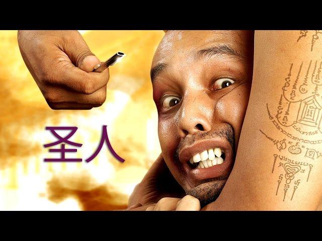 泰国喜剧电影(全部电影)圣人