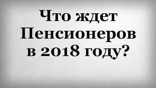 видео Пенсионная система: что ждет россиян в 2017 году
