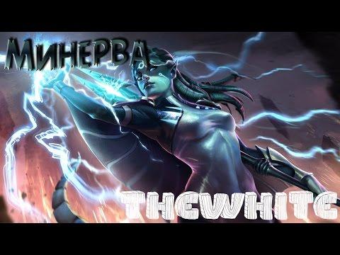 видео: strife( русский гайд) по персонажу Минерва