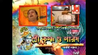 KABIGAN_ASIM SARKAR_ SHRIKRISHN O NARAD_শ্রীকৃষ্ণ ও নারদ  _ কবিগান _JMD Telefilms In.Ltd