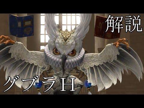 【FF14】解説!稀書回収 グブラ幻想図書館