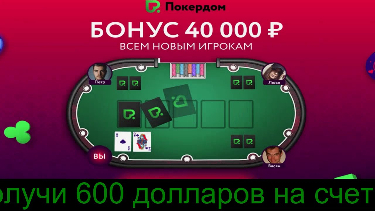 покердом официальный скачать