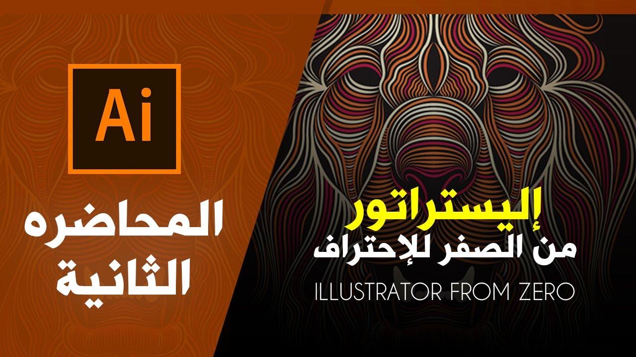 كورس ادوبي اليستراتور - المحاضره الثانية | Adobe Illustrator