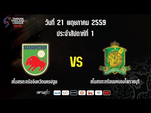 Takraw Thailand League 2016 : week1, Nakhonpathom - RBTC
