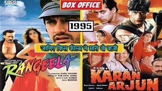 Karan Arjun 1995 vs Rangeela1995 Movie Budget, Box Office Collection and Verdict