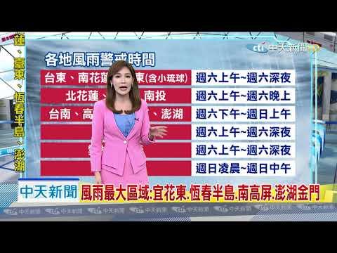 20190824中天新聞 【氣象】白鹿颱風步步進逼 持續往恆春半島方向