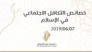 خصائص التكافل الاجتماعي في الإسلام - د.محمد خير الشعال