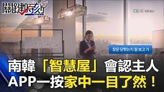 南韓「智慧屋」還會認主人 手機APP輕輕一按家中大小事一目了然!關鍵時刻 20170817-3 黃世聰 朱學恒 黃創夏 王瑞德