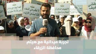 تجربة ميدانية مع هيثم - محافظة الزرقاء