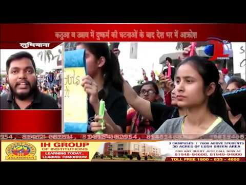 ASIFA : MARCH FOR JUSTICE-LUDHIANA STUDENTS STAGE PROTEST & BLOW CANDLES