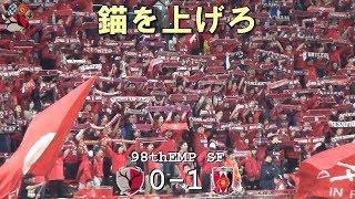 錨を上げろ 第98回天皇杯 鹿島 0-1 浦和(Kashima Antlers)