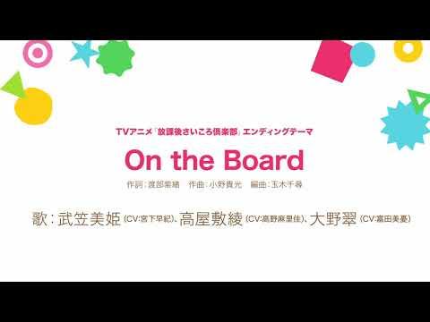 「On the Board」の参照動画