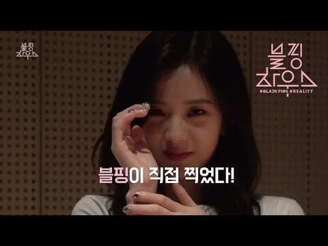 BLACKPINK - '블핑하우스 (BLACKPINK HOUSE)' EP.12 PREVIEW