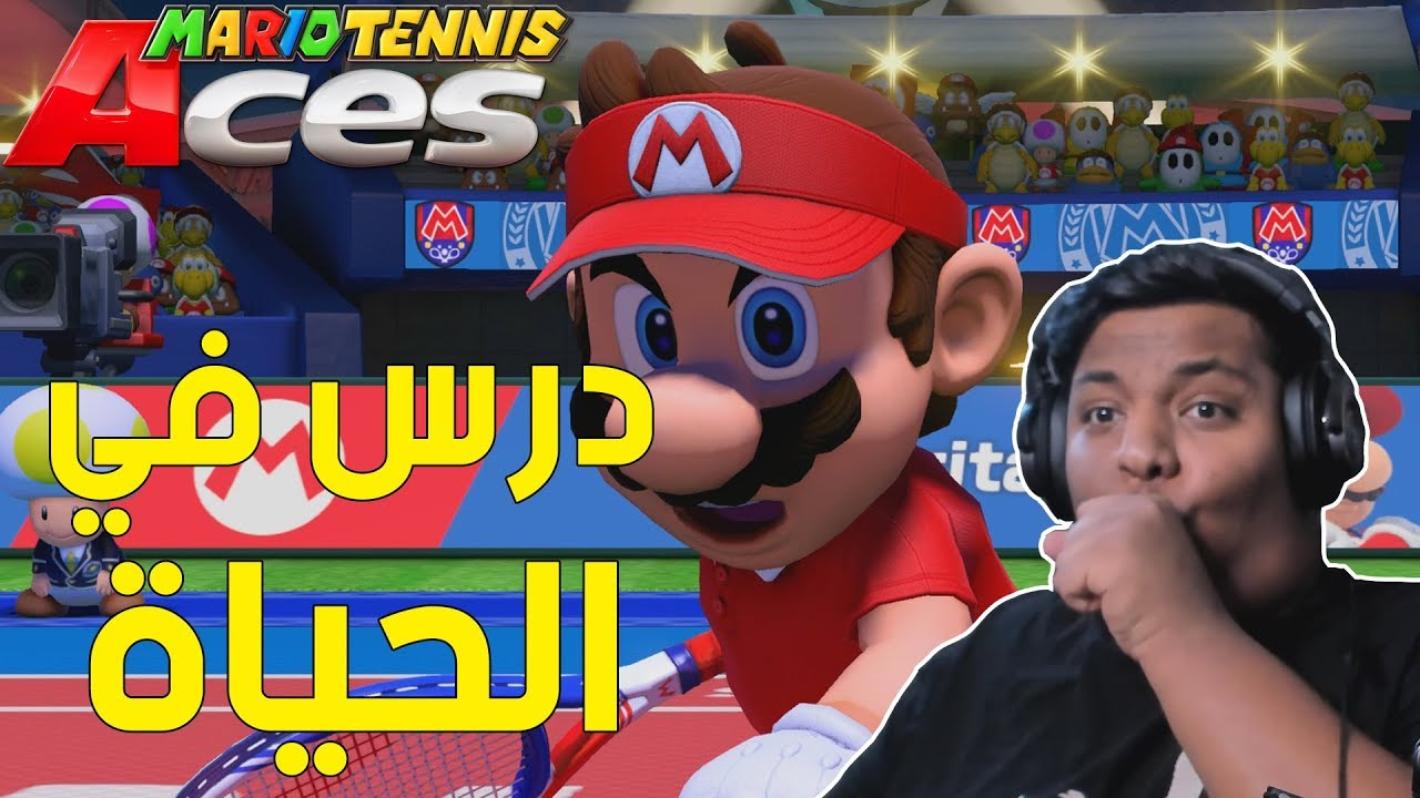 ماريو تنس : درس في الحياة ! 🎾   Mario Tennis Aces