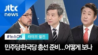 [라이브 썰전] 보수통합, 당 내부서도 '삐그덕'…민주당, 임종석·고민정 출마 '촉각' (2020.1.22)