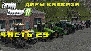Farming Simulator 2017. Прохождение. Дары Кавказа. Часть 29. Моды.