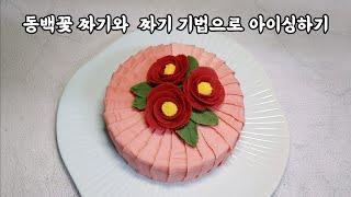 동백꽃 파이핑과 짜기 기법으로 아이싱하여 케이크 완성하…