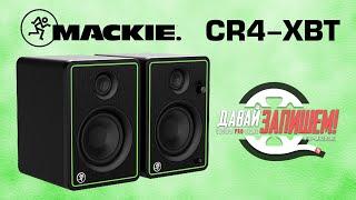 Студийные мониторы с Bluetooth - Mackie CR4-XBT (vs. JBL 104-BTW)