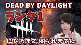 【dead by daylight 】ランク1になるまで寝られまてん!【yuki】