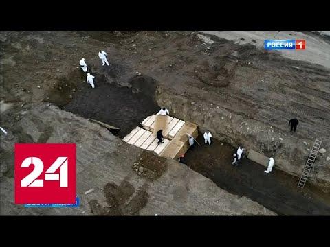 Остров мертвых: США вышли на первое место по жертвам новой инфекции - Россия 24