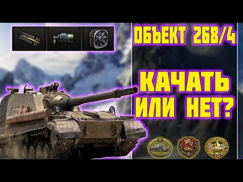 Объект 268 Вариант 4 - КАЧАТЬ ИЛИ НЕТ? World Of Tanks!