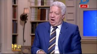العاشرة مساء| مرتضى منصور يكشف السبب الحقيقى لانسحاب الزمالك أمام مصر المقاصة